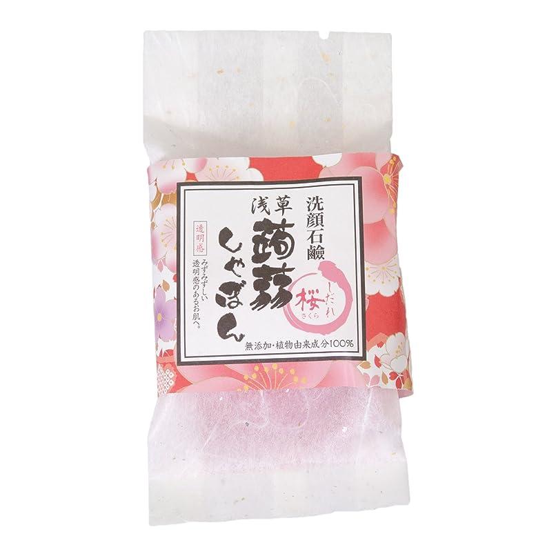 エスカレーターそうでなければマトン浅草 蒟蒻しゃぼん ぷるぷる 洗顔石鹸 石鹸 保湿 泡立ちソープ 内容量:100g (桜 さくら)