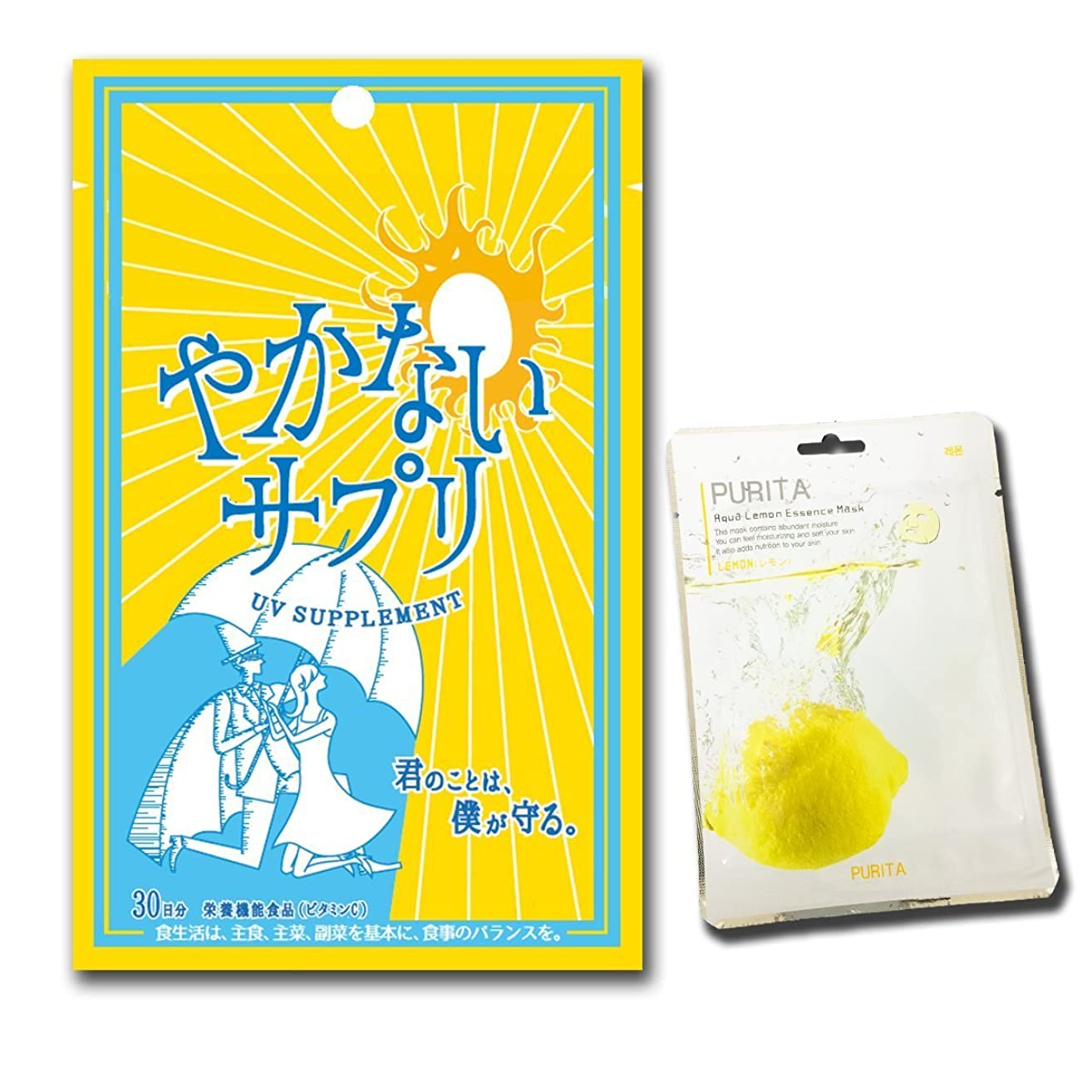 損失サンプルオーバーラン飲む日焼け止め やかないサプリ 日本製 (30粒/30日分) PURITAフェイスマスク1枚付