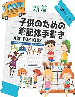 子供のための筆記体手書き ABC for Kids: 子供が日本語の単語を書くことを学ぶためのワークブックバッグ3歳から3歳の子供向けのアクティビティブック