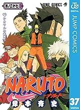 表紙: NARUTO―ナルト― モノクロ版 37 (ジャンプコミックスDIGITAL)   岸本斉史