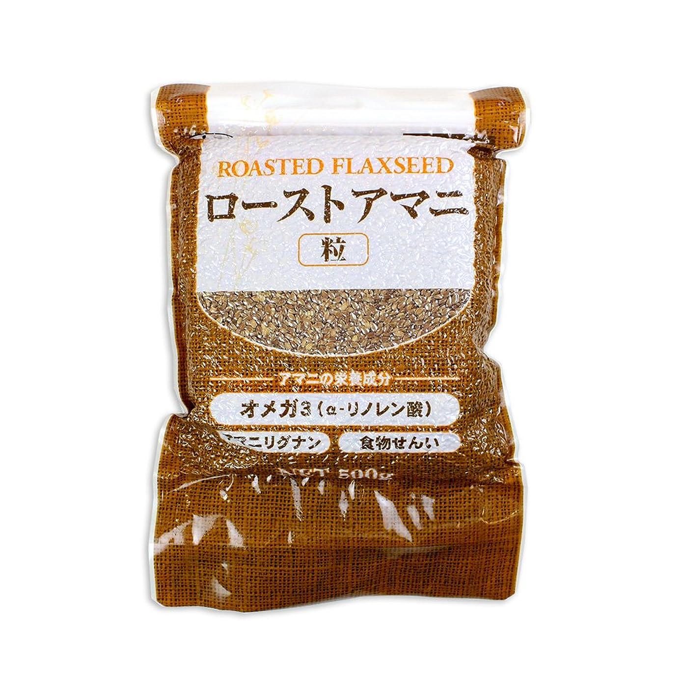 たぶん思い出させる世代ローストアマニ 粒 日本製粉 500g