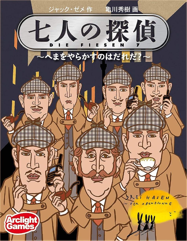実用的時折幽霊アークライト 七人の探偵 完全日本語版
