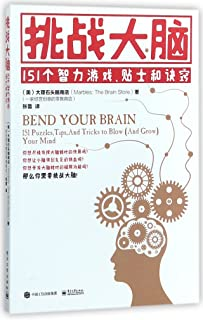 Bend Your Brain: 151 Puzzles, Tips, and Tricks to Blow (and Grow) Your Mind (Chinese Edition)