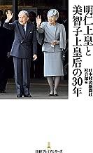 明仁上皇と美智子上皇后の30年