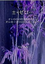 plus minus zero (Japanese Edition)