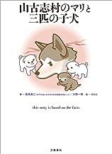 表紙: 山古志村のマリと三匹の子犬 (文春e-book)   桑原眞二