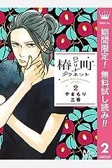 椿町ロンリープラネット【期間限定無料】 2 (マーガレットコミックスDIGITAL) Kindle版