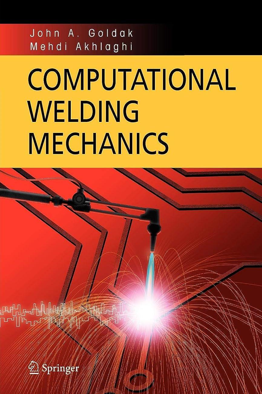 開業医振る舞う個人的にComputational Welding Mechanics