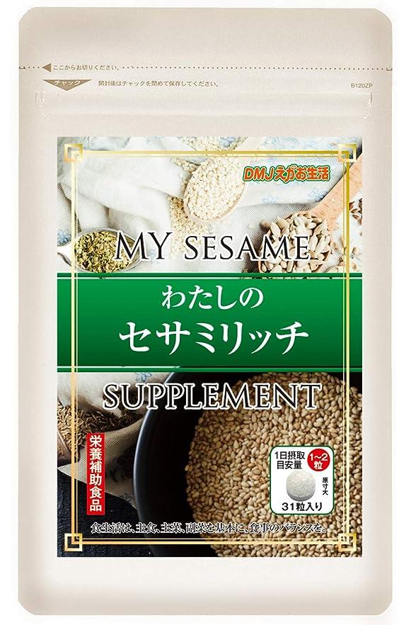 送料ネックレットサポートわたしのセサミリッチ [ セサミンサプリメント/DMJえがお生活] ゴマ セサミン (粒タイプ) ごま 日本製 31日分
