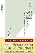 表紙: 江戸三〇〇藩 バカ殿と名君~うちの殿さまは偉かった?~ (光文社新書) | 八幡 和郎