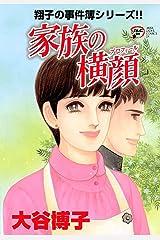 翔子の事件簿シリーズ!! 18 家族の横顔 (A.L.C. DX) Kindle版