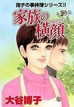 翔子の事件簿シリーズ!! 18 家族の横顔 (A.L.C. DX)