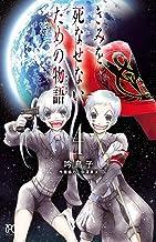 きみを死なせないための物語 4 (ボニータ・コミックス)