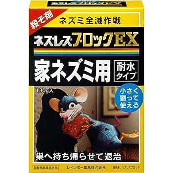 レインボー薬品 ネズレスブロックEX 130g