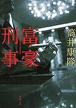 表紙: 富豪刑事 (新潮文庫) | 筒井 康隆