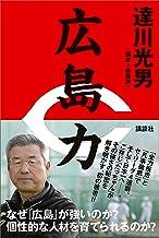 表紙: 広島力 | 達川光男