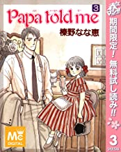 Papa told me【期間限定無料】 3 (マーガレットコミックスDIGITAL)