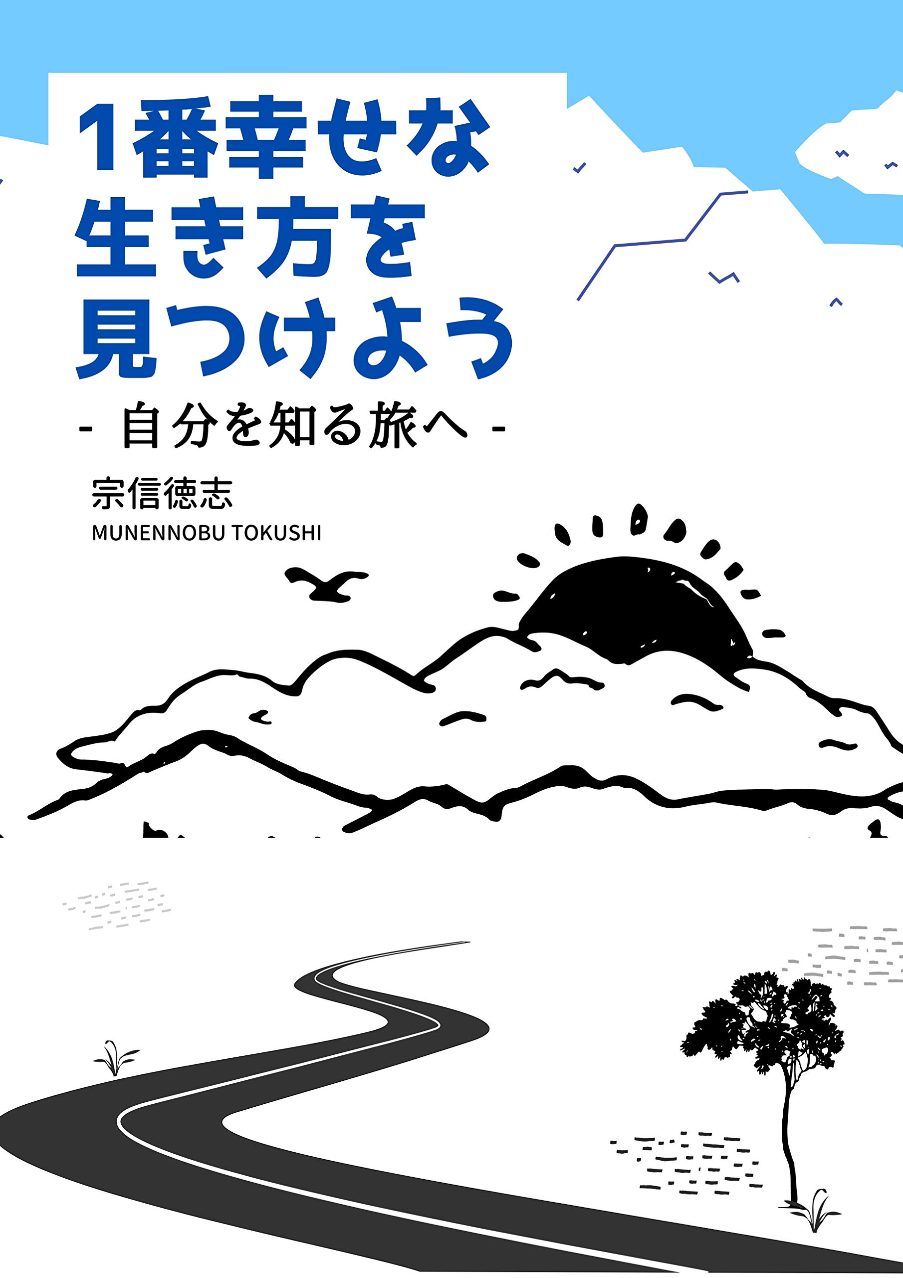 Lets find the happiest way of life: To the journey to know yourself (Japanese Edition)
