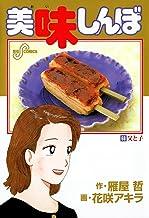 表紙: 美味しんぼ(68) (ビッグコミックス) | 花咲アキラ