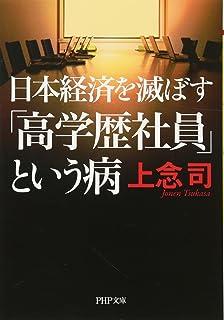 日本経済を滅ぼす「高学歴社員」という病 (PHP文庫)