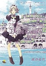 表紙: Dear Emily...~da capo~ 1 (電撃ジャパンコミックス) | 瑚澄 遊智