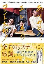 ありがとうエレ片のコント太郎! _TBSラジオ『JUNKサタデー エレ片のコント太郎』公式完全読本