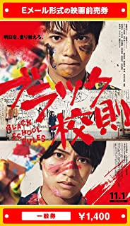 『ブラック校則』映画前売券(一般券)(ムビチケEメール送付タイプ)