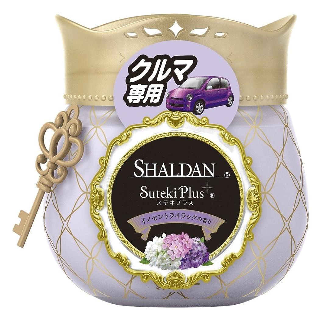 予想外先史時代の水平シャルダン SHALDAN ステキプラス クルマ専用 消臭芳香剤 クルマ用 クルマ イノセントライラックの香り 90g