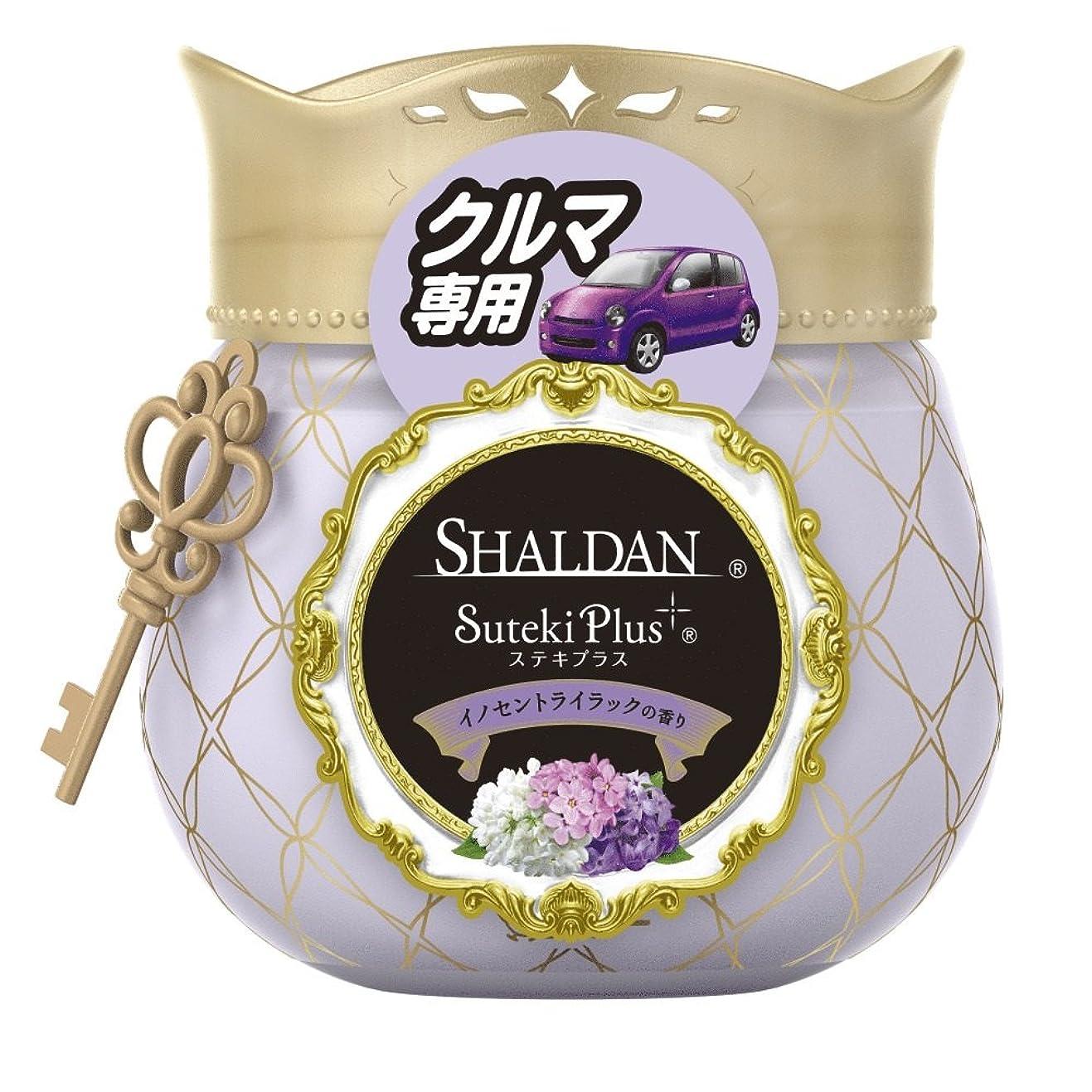 カップホステルカプセルシャルダン SHALDAN ステキプラス クルマ専用 消臭芳香剤 クルマ用 クルマ イノセントライラックの香り 90g
