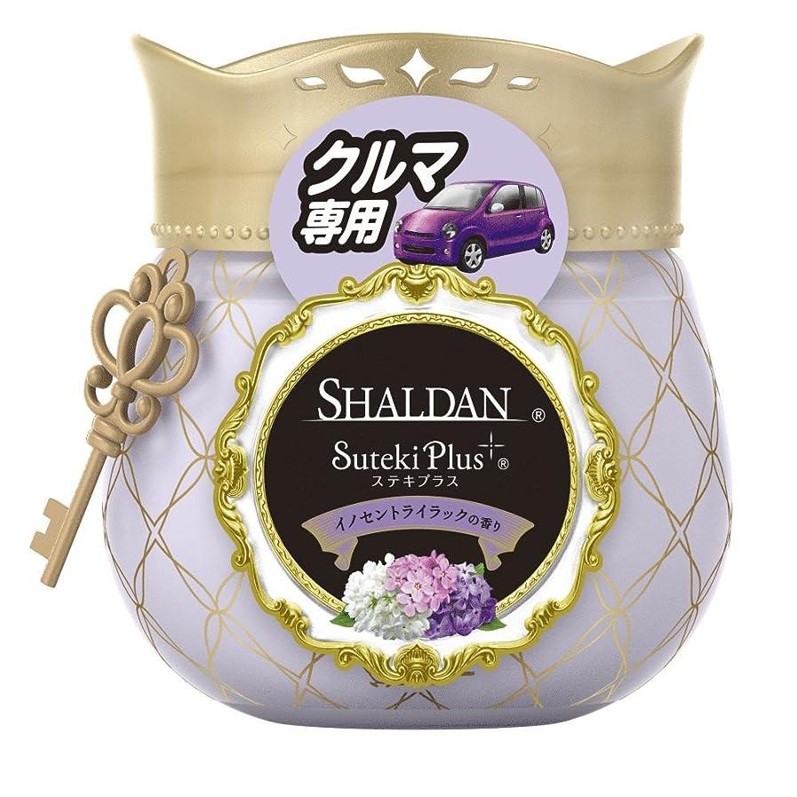 幻滅する飲食店相対的シャルダン SHALDAN ステキプラス クルマ専用 消臭芳香剤 クルマ用 クルマ イノセントライラックの香り 90g