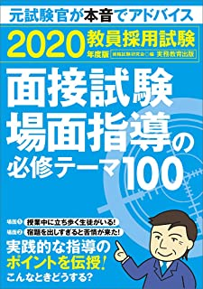 教員採用試験 面接試験・場面指導の必修テーマ100 2020年度