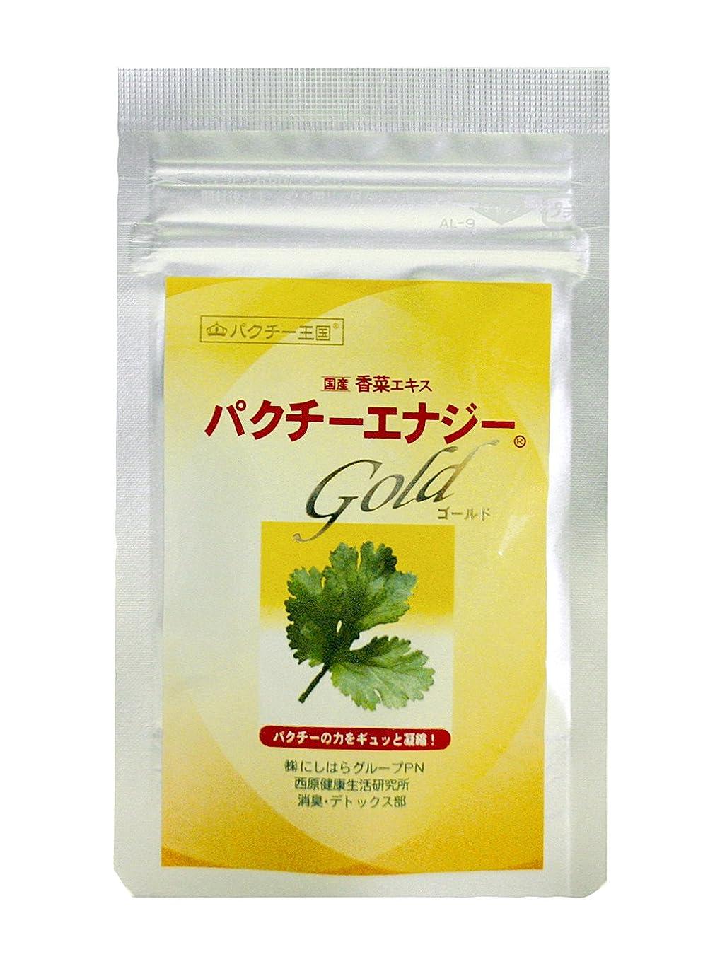 素子ゆりかご円周パクチーエナジーゴールド (1袋)