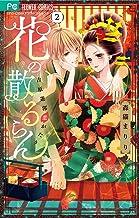 表紙: 花の散るらん-吉原遊郭恋がたり-(2) (フラワーコミックス) | 森猫まりり