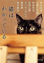 猫はわかっている (文春文庫)
