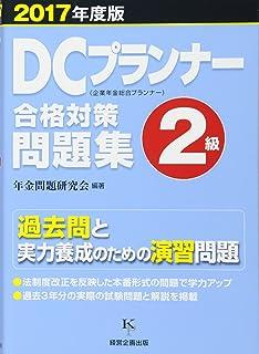 DCプランナー2級合格対策問題集2017年度版