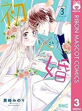 表紙: 初×婚 3 (りぼんマスコットコミックスDIGITAL) | 黒崎みのり