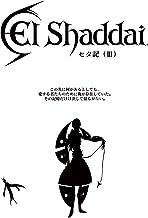 Elshaddaiセタ記(3)