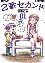2番セカンド(1) (熱帯COMICS)