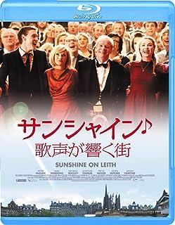 サンシャイン/歌声が響く街 [Blu-ray]