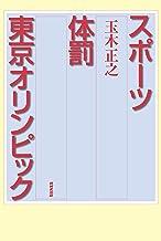 表紙: スポーツ 体罰 東京オリンピック | 玉木 正之