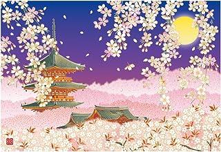 AAY26-1939 和風グリーティングカード/むねかた 金箔 「夜桜に塔」 (中紙・封筒付) 金箔押し 再生紙