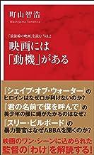 表紙: 映画には「動機」がある 「最前線の映画」を読む Vol.2(インターナショナル新書) (集英社インターナショナル)   町山智浩