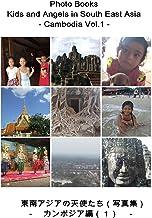 東南アジアの天使たち(写真集) 第11巻 - カンボジア編(1): Photo Books - Kids and Angels in South East Asia - Cambodia Vol.1 【東南アジアの天使たち(写真集)】