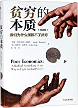 Poor Economics: A Radical Rethinking of the Way to Fight Global Poverty (Chinese Edition)
