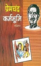 Karmabhoomi ek sakichipit (Hindi Edition)