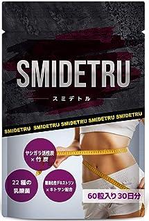 ダイエットサプリ 炭ダイエット サプリ チャコールクレンズ 乳酸菌 チャコール サプリメント SMIDETRU 60粒 30日分