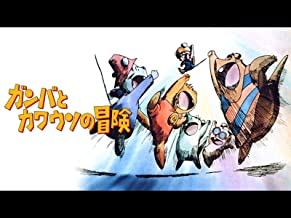 ガンバとカワウソの冒険(dアニメストア)