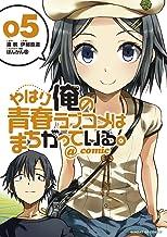 表紙: やはり俺の青春ラブコメはまちがっている。@comic(5) (サンデーGXコミックス) | 伊緒直道