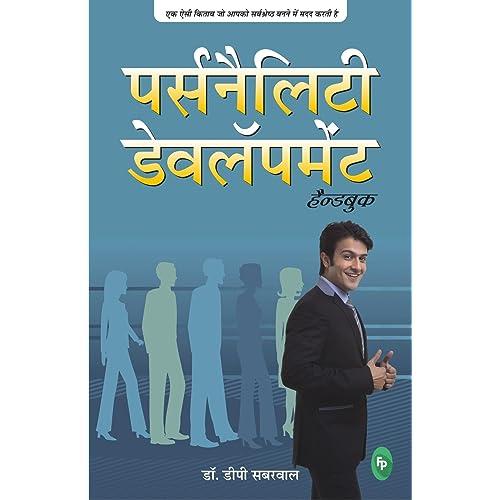Personality Development Handbook (Hindi)