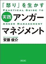 表紙: 「怒り」を生かす 実践アンガーマネジメント (朝日文庫) | 安藤 俊介